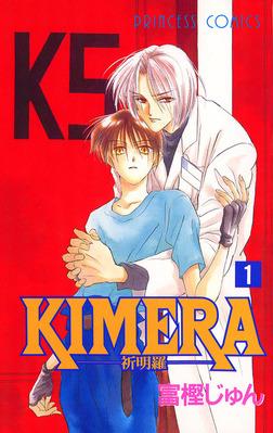 KIMERA ―祈明羅― 1-電子書籍