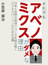それでもアベノミクスがダメな理由 日本と世界の経済ニュースを読み解くビジネスパーソンのための30講