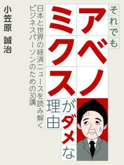 それでもアベノミクスがダメな理由 日本と世界の経済ニュースを読み解くビジネスパーソンのための30講-電子書籍
