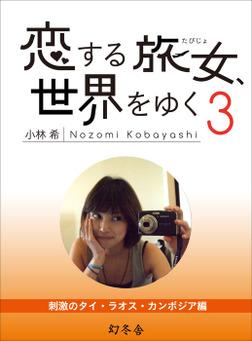 恋する旅女、世界をゆく (3) 刺激のタイ・ラオス・カンボジア編-電子書籍