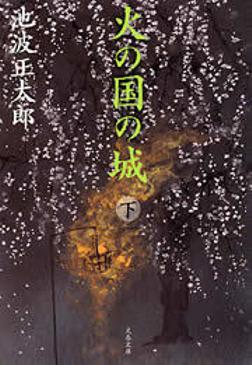 火の国の城(下)-電子書籍