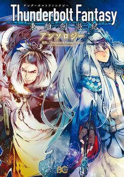 Thunderbolt Fantasy 東離劍遊紀 アンソロジー-電子書籍