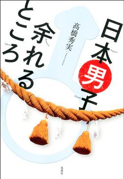 日本男子♂余れるところ-電子書籍