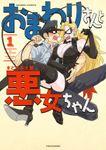 おまわりさんと悪女ちゃん【カラーページ増量版】 (1)