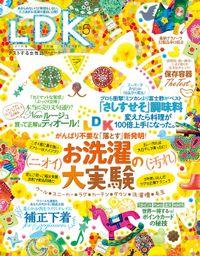 LDK (エル・ディー・ケー) 2018年5月号