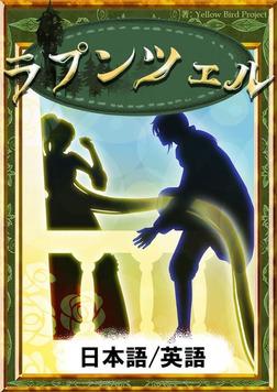 ラプンツェル 【日本語/英語版】-電子書籍