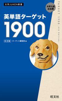英単語ターゲット1900  6訂版(音声DL付)