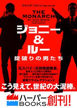 ジョニー&ルー 掟破りの男たち-電子書籍