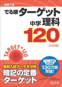 高校入試 でる順ターゲット 中学理科120 三訂版-電子書籍