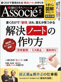 日経ビジネスアソシエ 2016年 5月号 [雑誌]