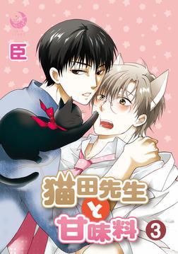 猫田先生と甘味料 3-電子書籍