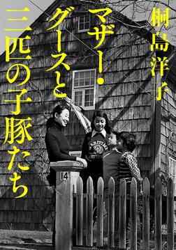 マザー・グースと三匹の子豚たち-電子書籍
