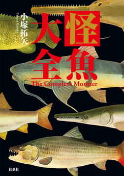 怪魚大全-電子書籍