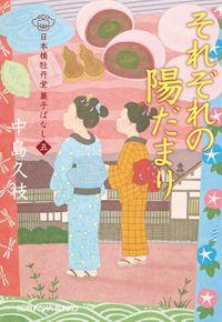 それぞれの陽だまり~日本橋牡丹堂 菓子ばなし(五)~