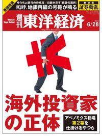 週刊東洋経済 2014年6月28日号