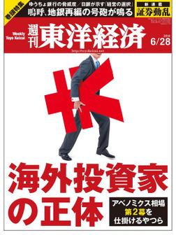 週刊東洋経済 2014年6月28日号-電子書籍