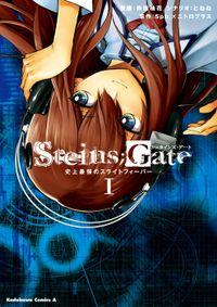 STEINS;GATE 史上最強のスライトフィーバー(1)