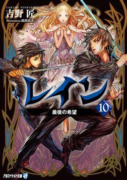 レイン10 最後の希望-電子書籍