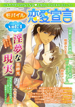 モバイル恋愛宣言 Vol.4-電子書籍