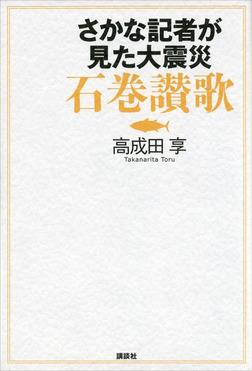 さかな記者が見た大震災 石巻讃歌-電子書籍