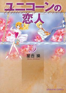 ユニコーンの恋人5-電子書籍