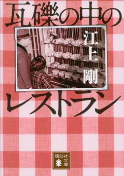 瓦礫の中のレストラン-電子書籍