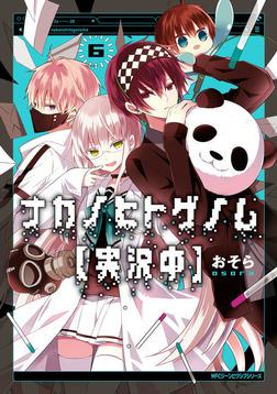 ナカノヒトゲノム【実況中】 6-電子書籍