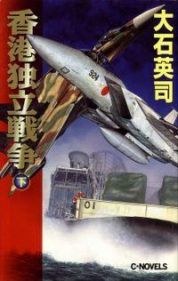香港独立戦争 下