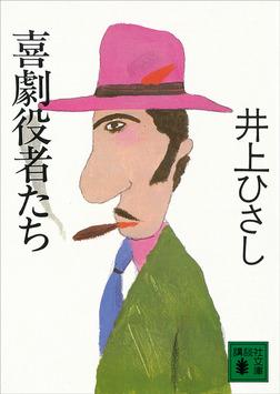 喜劇役者たち-電子書籍