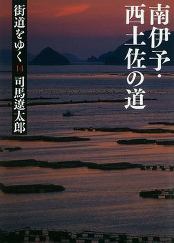 街道をゆく 14-電子書籍
