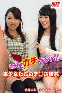 素人娘ガチナンパ!! 美少女たちのチ◯ポ研究 金井みお・糸永まき Vol.1