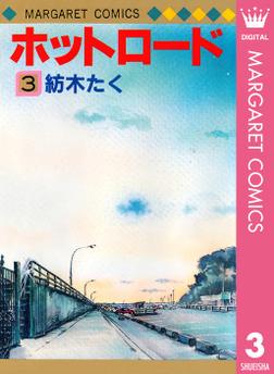 ホットロード 3-電子書籍