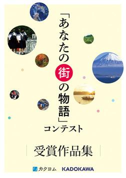 「あなたの街の物語」コンテスト 受賞作品集-電子書籍