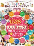 晋遊舎ムック LDK 暮らしのベストアイディア 2020