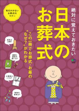 日本のお葬式-電子書籍
