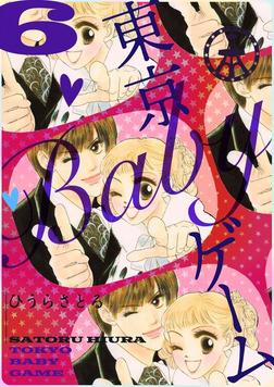 東京BABYゲーム 6巻-電子書籍