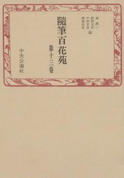 随筆百花苑〈第13巻〉-電子書籍