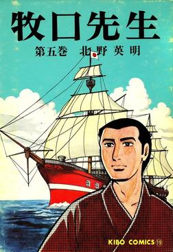 牧口先生 (5)-電子書籍