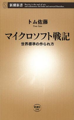 マイクロソフト戦記―世界標準の作られ方―-電子書籍