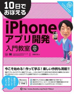 10日でおぼえるiPhoneアプリ開発入門教室-電子書籍
