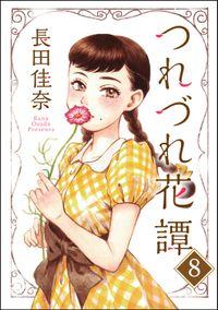 つれづれ花譚(分冊版) 【第8話】