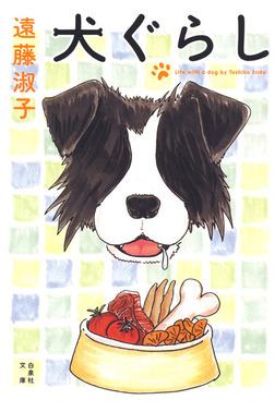 犬ぐらし-電子書籍