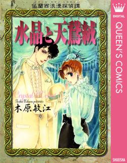 仏蘭西浪漫探偵譚 水晶と天鵞絨-電子書籍