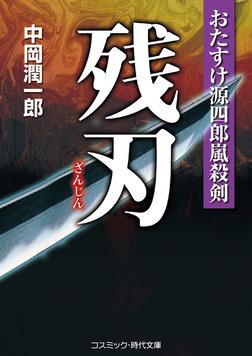 残刃 おたすけ源四郎嵐殺剣-電子書籍