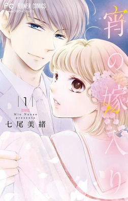 宵の嫁入り【マイクロ】(1)-電子書籍