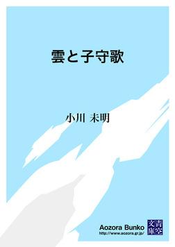 雲と子守歌-電子書籍