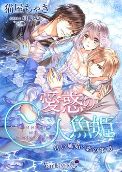 愛惑の人魚姫~甘い嫉妬と恋の策略~-電子書籍