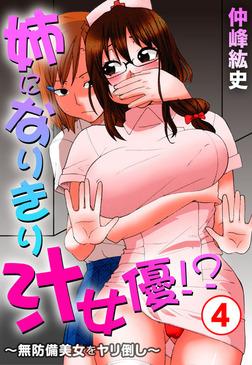 姉になりきり汁女優!?~無防備美女をヤリ倒し~ 4-電子書籍