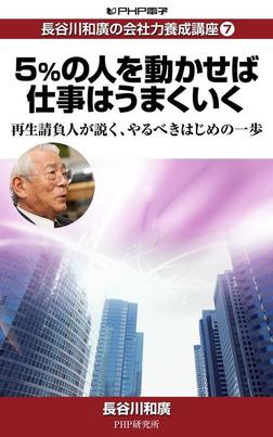 長谷川和廣の会社力養成講座7 5%の人を動かせば仕事はうまくいく-電子書籍