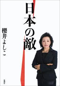 日本の敵-電子書籍
